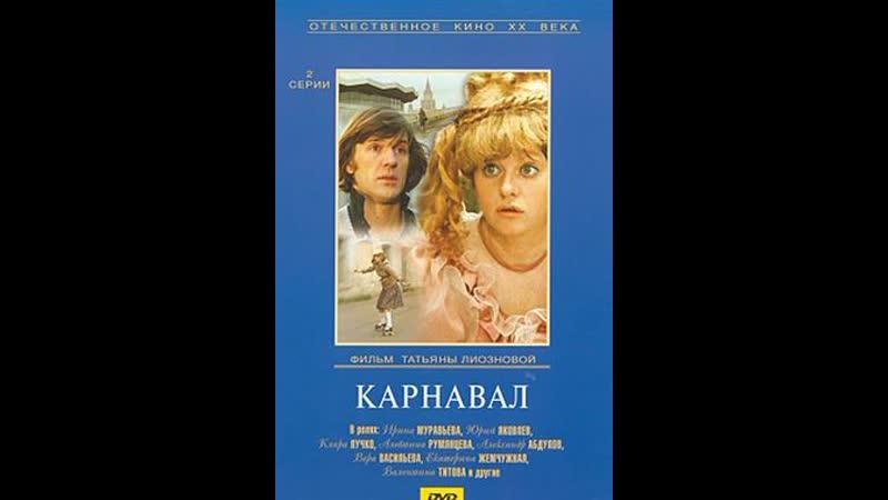Карнавал Фильм, 1981