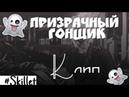Ghost Rider Призрачный Гонщик/ Клип ~ Reach Skillet