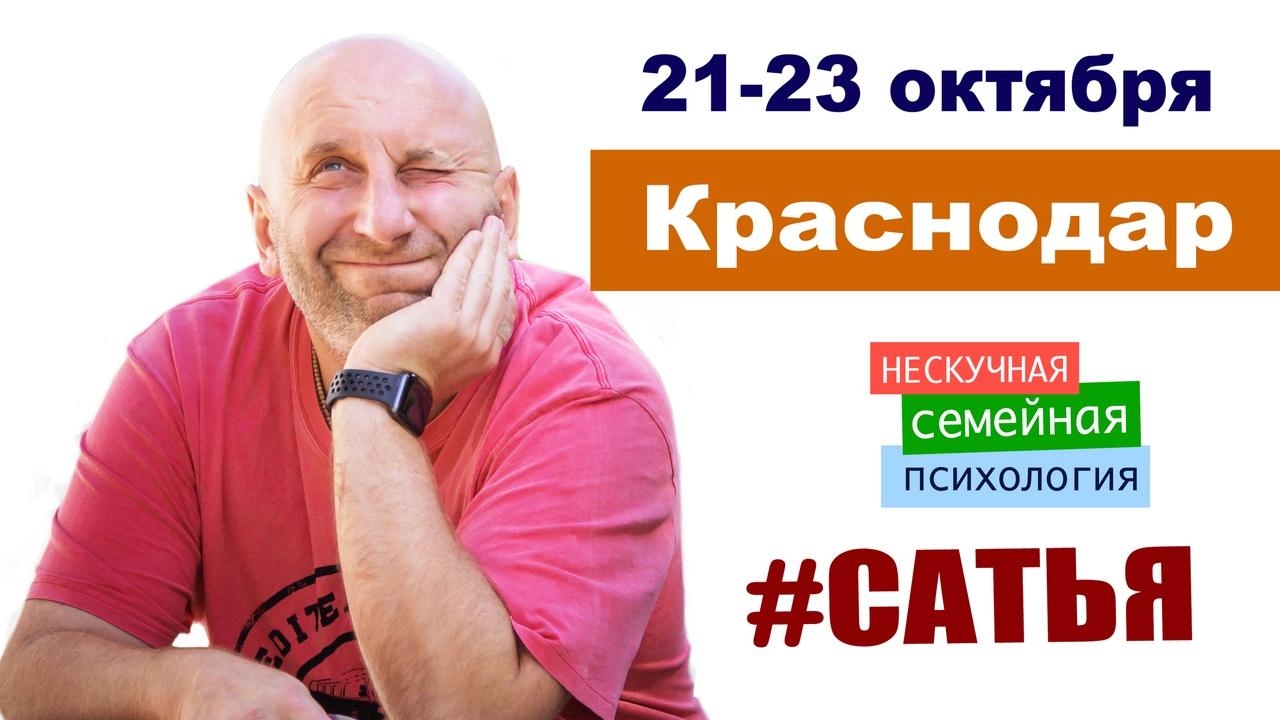 Афиша Краснодар Сатья дас в Краснодаре 21-24 октября 2019