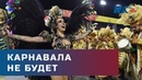 Карнавала не будет. В Рио из-за коронавируса отменили знаменитый праздник
