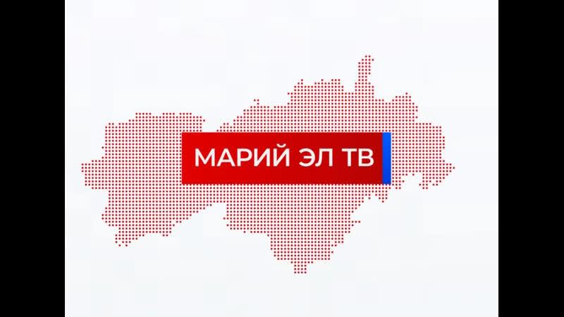 Новости Марий Эл ТВ на марийском языке от 13 августа 2019г