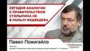 Сегодня аналогии с правительством Столыпина не в пользу Медведева