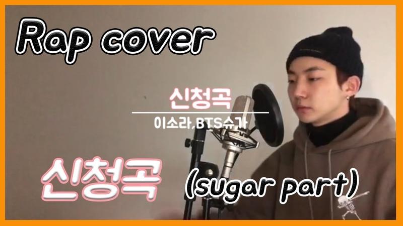 [YOUTUBE] Insoo 201970131 신청곡 (song request) 이소라(lee sora) Feat.BTS Suga [RAP COVER](chunaddatv)