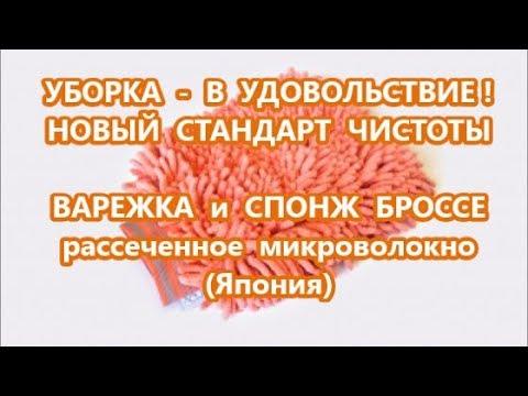 GREENWAY 23 ВАРЕЖКА пылесос БРОССЕ и СПОНЖ БРОССЕ Быстрая уборка без моющих
