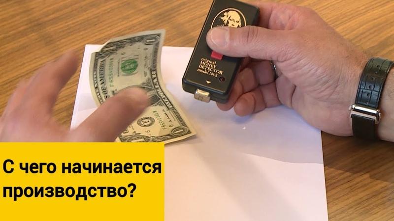 С чего начинается бизнес как детектор валют дал начало приборостроительной компании