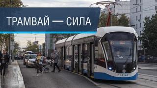 Чем трамвай лучше автобуса
