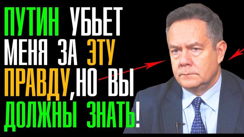 СРОЧНАЯ НОВОСТЬ ДЛЯ РОССИИ! ПЛАТОШКИН CTPAШHУЮ ПPABДУ O КОНФЕРЕНЦИИ ПУТИНА!