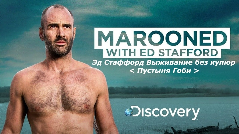 Discovery Эд Стаффорд Выживание без купюр Пустыня Гоби