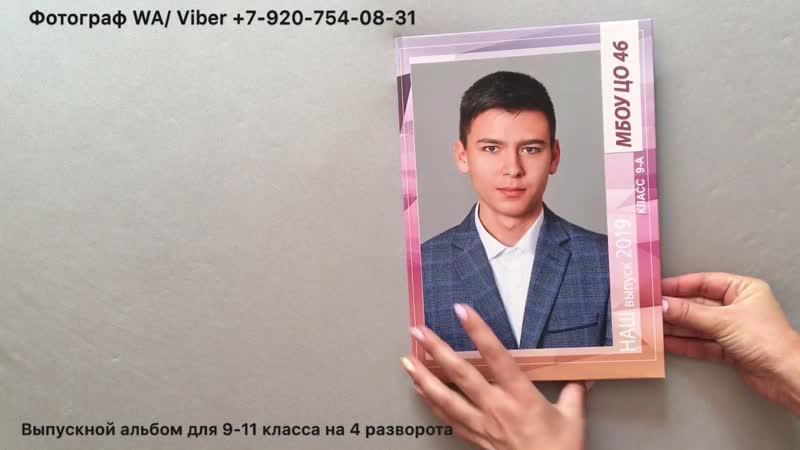 Выпускные альбомы для 9-11 класса в Туле Венев Щекино Ясногорск