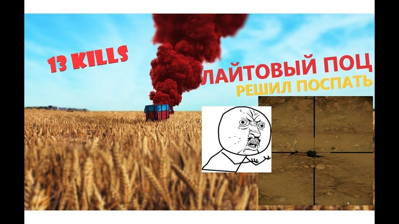 13 Kills / ТОП 1 / ЛАСТ ПОЦ ПРОСТО ПРИЛЕГ