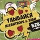 Mizantrope & Элби - Улыбайся