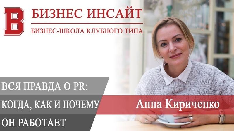 БИЗНЕС ИНСАЙТ: Анна Кириченко. Вся правда о PR