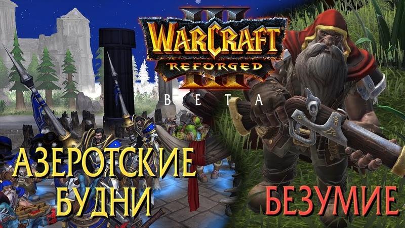 Моя треш карта Алкаши Аламердии в тюряге Азеротские будни и Безумие Warcraft 3 Reforged Beta
