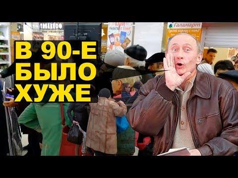 Электорат Путина в борьбе за выживание