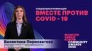 Moscow Urban Forum - Выступление Перехватовой Валентины