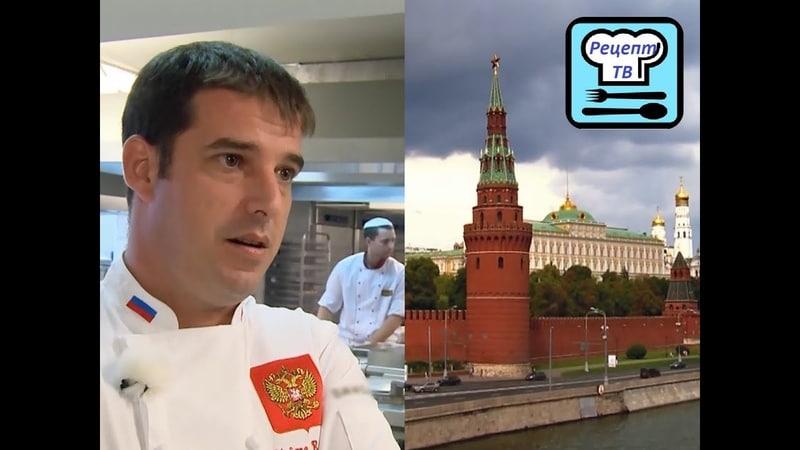 Кто готовит для Кремля? Повар государственной важности - Серия 1 в HD