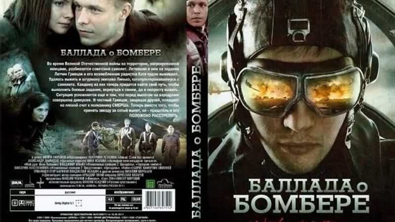 Баллада о бомбере ТВ ролик 2011