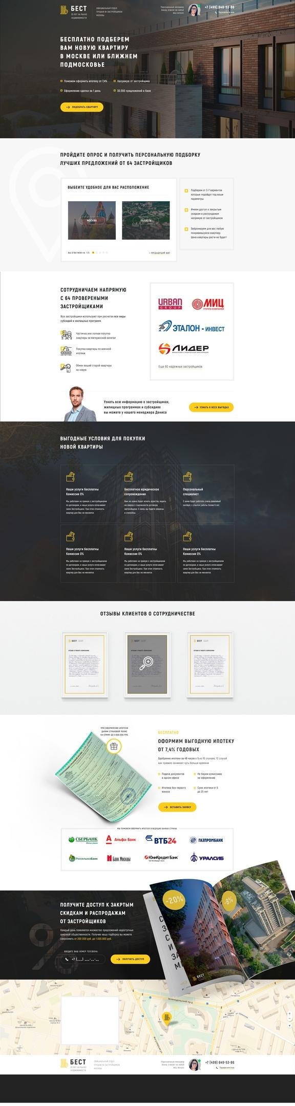 Кейс: 53 заявки по 556 рублей на продажу недвижимости в Москве через контекстную рекламу, изображение №7