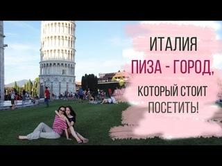 Италия. Пиза моими глазами. Пиза-город, который стоит посетить. Прогулка по Пизе. Пизанская башня.