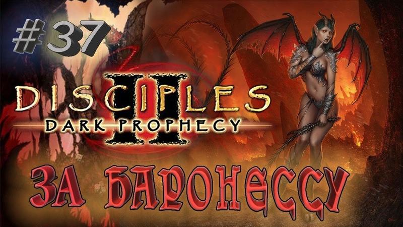 Прохождение Disciples 2 Dark prophecy За Баронессу серия 37 Бунт оккультистов