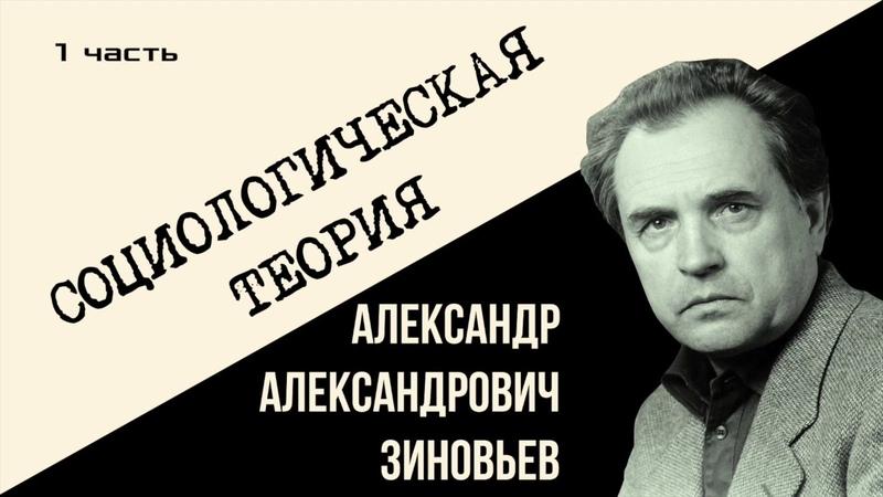 Александр Зиновьев. Социологическая теория 1 часть