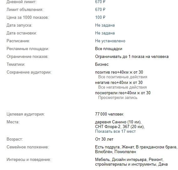 Кейс: Заявка на 120 000 тысяч рублей для кузнечной мастерской, изображение №4