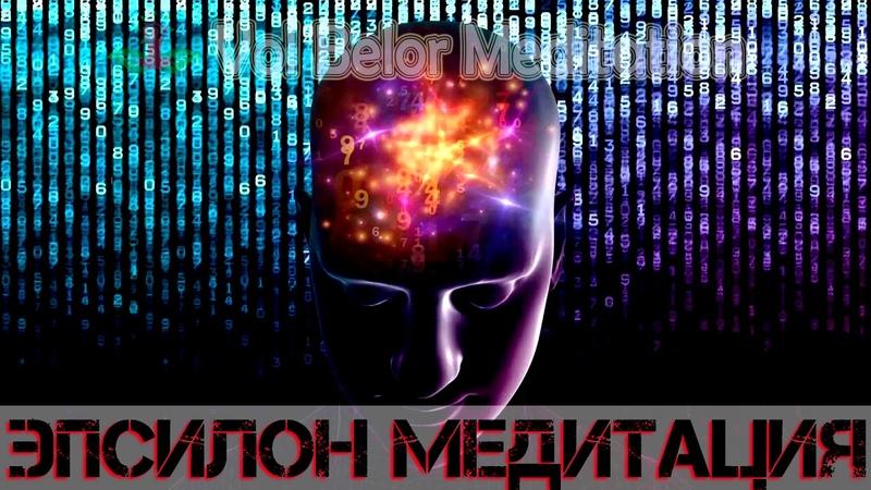 Медитация для сна | Эпсилон состояние мозга (Vol Belor Meditation 2017)