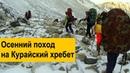 Горная 1ка Литвинова на Курайский хребет 2019