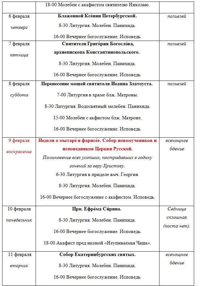 Расписание богослужений на февраль 2020 года, изображение №2
