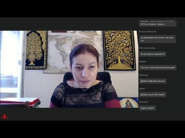 Конференция Как избавиться от бедности и страданий с Аленой Полынь