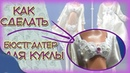 Кружевное НИЖНЕЕ БЕЛЬЕ для куклы Трусики реалистичный бюстгалтер чулки и халат для куклы