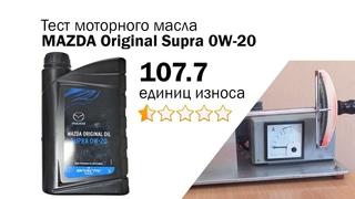 Маслотест #68. Mazda Original Supra 0W-20 тест масла на трение