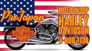 Обзор Harley-Davidson V-Rod 1130. Стальной брусок