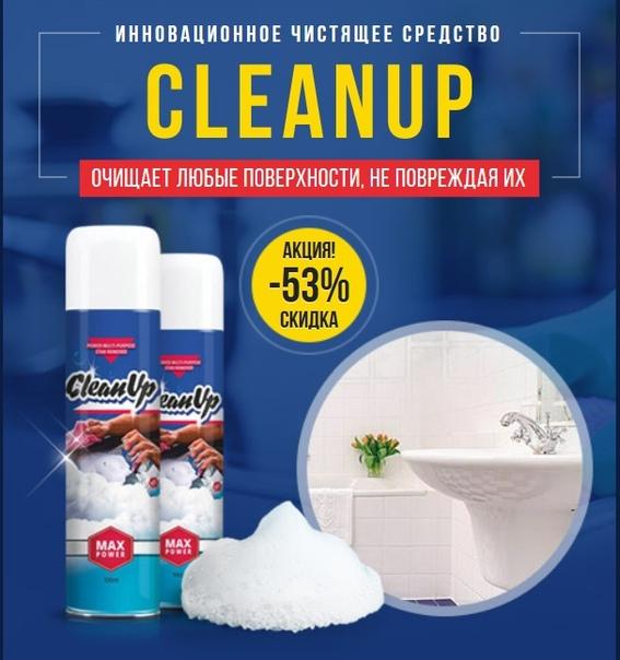 Чистящее CleanUp в Березниках