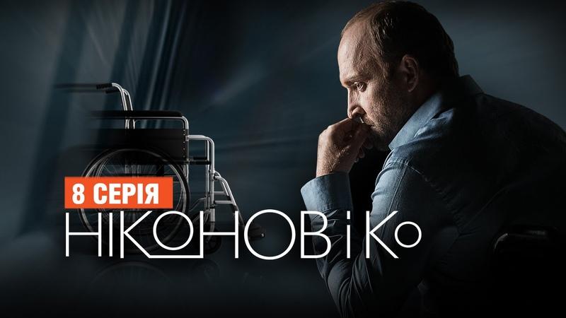 Сериал Никонов и Ко 8 серия