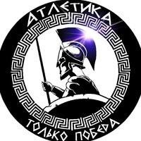 Атлетика Тренажёрный-Зал