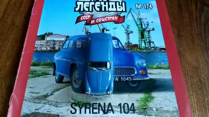 174 SYRENA 104