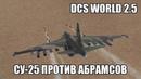 DCS World 2.5 Су-25 против Абрамсов