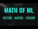 Math of Machine Learning | Vector, Matrix, Tensor