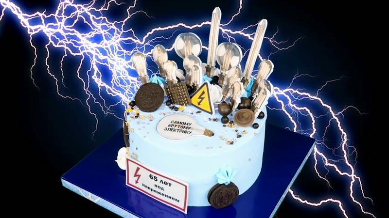 Торт мужчине под высоким напряжением. Торт для электрика.