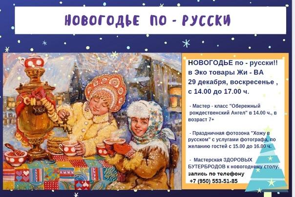 Самый полный календарь новогодних мероприятий 2020, изображение №25