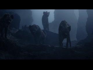 Король лев - финальный трейлер