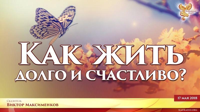 Как жить долго и счастливо. Алексей Орлов и Виктор Максименков. Часть 1