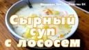 Фонарщик Эрл - Сырный суп с лососем (граммы в описании)