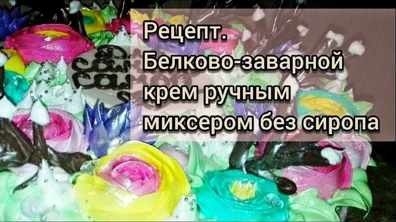 БЕЛКОВО-ЗАВАРНОЙ КРЕМ РУЧНЫМ МИКСЕРОМ НА КИПЯЩЕЙ ВОДЕ