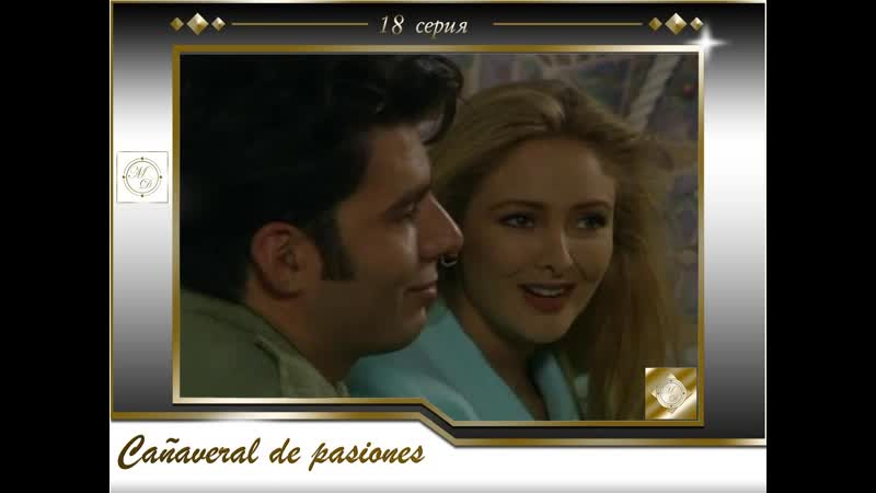 В плену страсти 18 серия \Cañaveral de pasiones - Capítulo 18 [575, Mp4]
