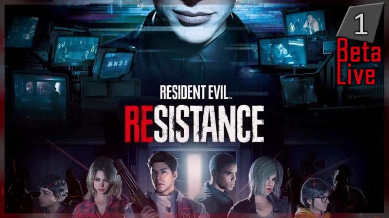 Ps4 Pro Beta Resident Evil Resistance 1