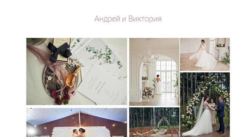 Кейс: Как получить 236 заявок на организацию свадеб в Минске по 176 рос. руб за 2 месяца?, изображение №1