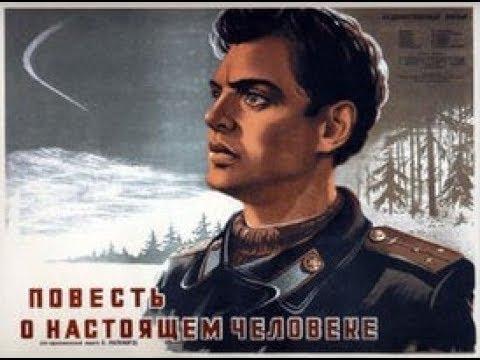 Повесть о настоящем человеке Фильм СССР 1948 год HD