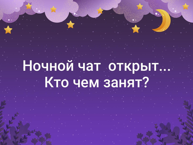 ночной чат картинки прикольные всему, колесная